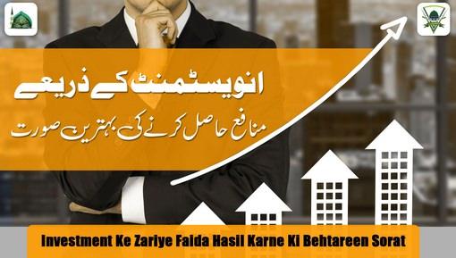 Investment Kay Zariye Profit Hasil Karnay Ki Behtreen Sorat