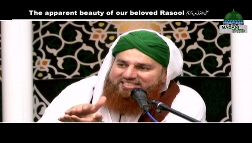 The Apparent Beauti Of Our Beloved Rasool ﷺ - Short Clip