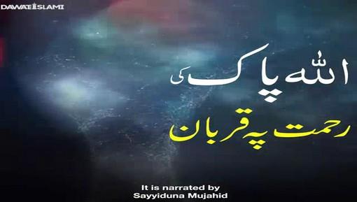 Allah Pak Ki Rehmat Pe Qurban