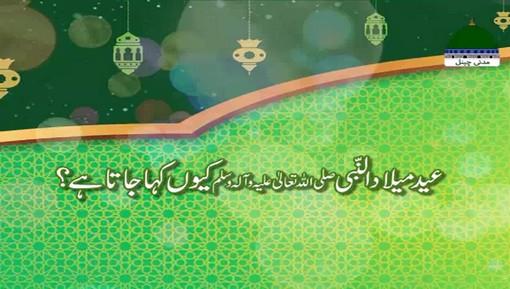 Eid e Milad Un Nabi Kiyoun Kaha Jaata Hai