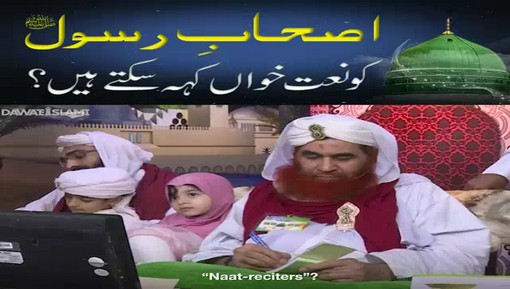 Ashab e Rasool Ko Naat Khawan Kah Sakte Hain