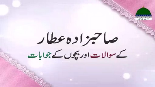 Sahibzada Attar Kay Suwalat Aur Bachoun Kay Jawabat