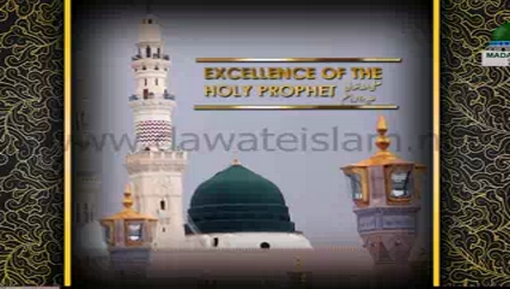 Excellence of The Holy Prophet
