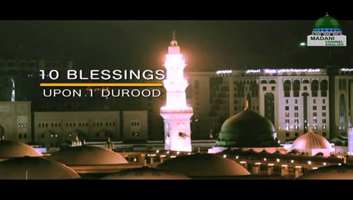 10 Blessings Upon 1 Durood