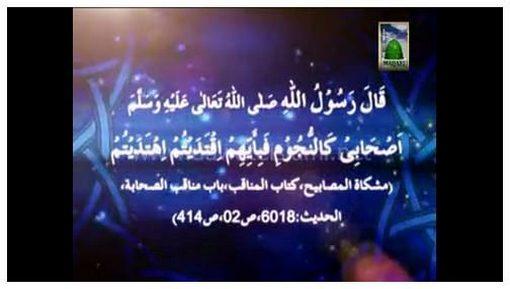سلسلة نجوم الهدى (الحلقة :18) سيدنا عثمان بن عفان رضي الله تعالی عنه