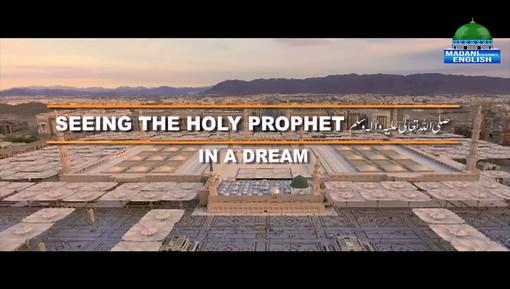Seeing The Holy Prophet صلی اللہ تعالیٰ علیہ وآلہٖ وسلم In A Dream