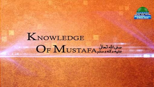 Knowledge Of Mustafa صلی اللہ تعالیٰ علیہ وآلہٖ وسلم