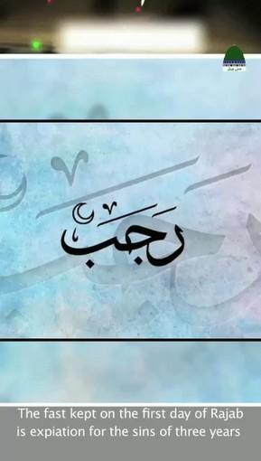 WhatsApp Status - Rajab Kay Rozoun Ki Fazeelat - English Subtitled