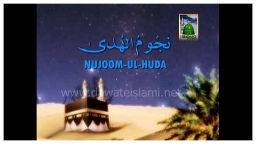 Nujoom-ul-Huda(Ep:15) - Usman e Ghani