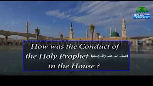 How Was The Conduct Of The Holy Prophet صلی اللہ تعالیٰ علیہ وآلہ وسلم In The House?