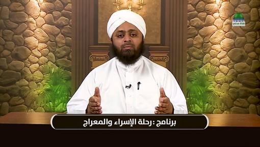 مابعد حادثة الإسراء والمعراج  - رحلة الإسراء والمعراج الحلقة السابعة