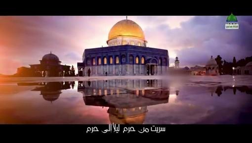 سريت من حرم ليلا الى حرم من قصيدة البردة للإمام البوصيري