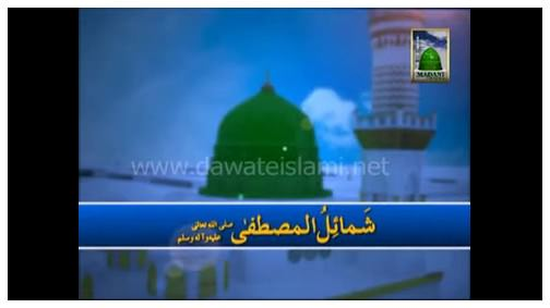 شمائل المصطفى ﷺ (الحلقة: 04)