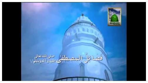 لم أرى قبله ولا بعده - شمائل المصطفى ﷺ (الحلقة: 03)