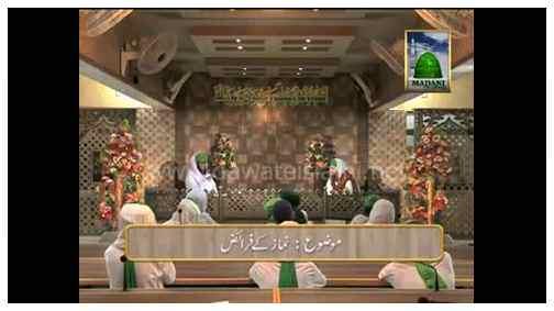 Dar-ul-Ifta Ahlesunnat(Ep:182) - Namaz K Faraiz