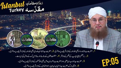 Ziyarat e Muqamat e Muqaddasa(Ep:06) - Hazrat-e-Yosha Bin Noon علیہ السلامAur Hazrat Abu Ayyub Ansari رضی اللہ عنہ Kay Mazarat
