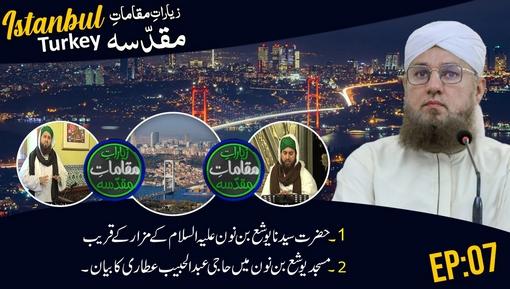 Ziyarat e Muqamat e Muqaddasa(Ep:10) - Hazrat Aziz Mahmod Hudai رحمۃ اللہ تعالیٰ علیہ