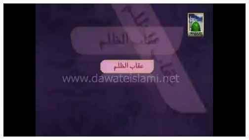 Bayanat e Attariya Ep 18 - نداء النھر