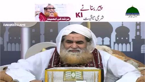 Peer Bananey Ki Sharai Hasiyat