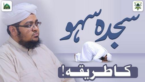Sajda Sahw Ka Tarika