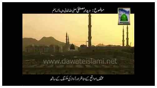 Deedar-e-Mustafa ﷺ