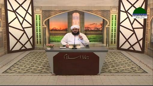 ہمارا اسلام قسط 27 - حقیقی کامیابی