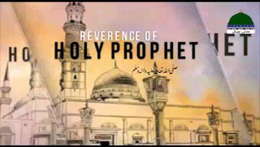 Reverence Of Holy Prophet صلی اللہ تعالیٰ علیہ وآلہ وسلم