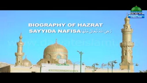 Biography Of Hazrat Sayyida Nafisa رضی اللہ تعالیٰ عنہا