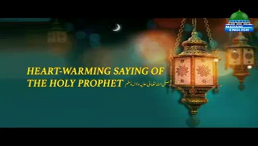 Heart-Warming Saying Of The Holy Prophet