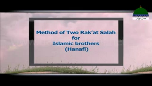 Method Of Two Rakat Salah For Islamic Brother - Hanafi