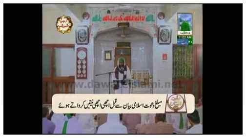Bayan Mufti Hanif Attari