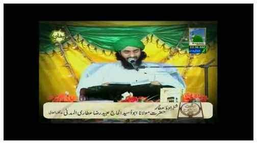 Durood e Pak Na Parhnay Walay Ka Anjam