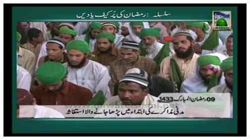 Ramadan Ki Purkef Yadain(Ep:09) - 09 Ramazan 1433
