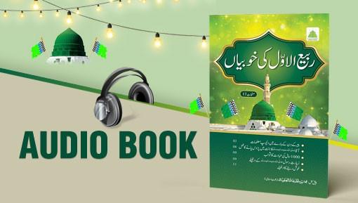 Audio Book - Rabi Ul Awwal Ki Khobiyan