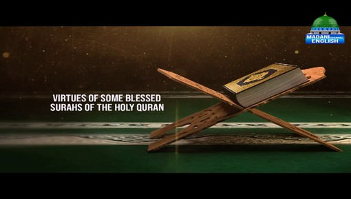 Virtues Of Some Blessed Surahs Of The Holy Quran