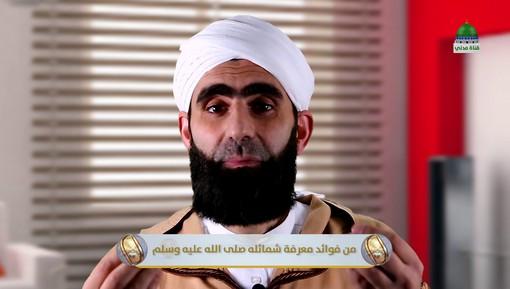شمائل الحبيب المصطفى ﷺ الحلقة السادسة - من فوائد ذكر شمائله صلى الله تعالى عليه وآله وسلم 2