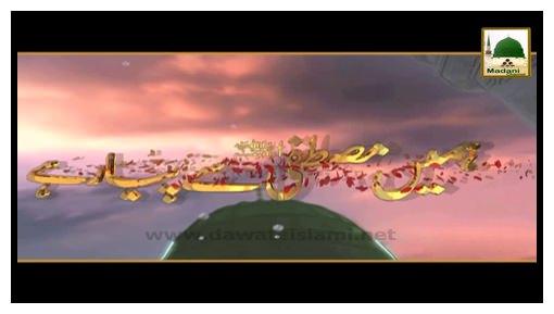 Hamain Mustafa ﷺ Say Pyar Hai (ﷺ)