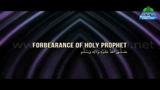 Forbearance Of Holy Prophet صلی اللہ تعالیٰ علیہ وآلہ وسلم