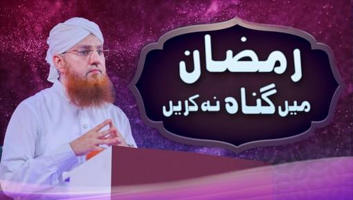 رمضان میں گناہ نہ کریں