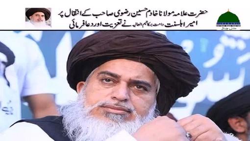 Ameer e Ahlesunnat Ki Maulana Khadim Hussain Razavi Kay Intiqal Par Taziyat