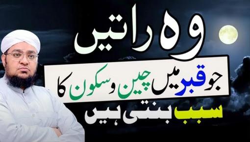 Wo Raatein Jo Qabar Mein Chain o Sukoon Ka Sabab Banti Hain