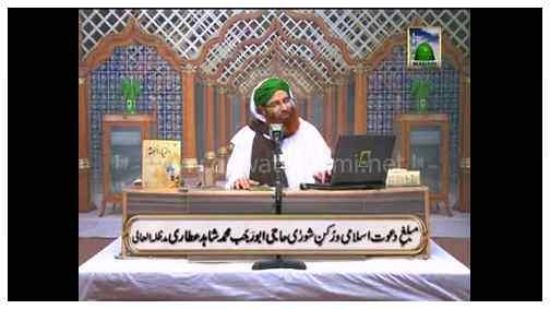 Faizan-e-Sahabiyat(Ep:45) - Syeda Aaisha K Aqwal