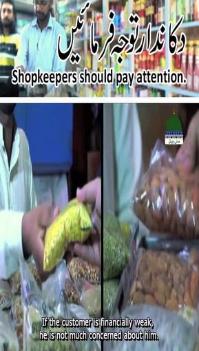 WhatsApp Status - Dukandaar Tawaja Farmain - English Subtitled
