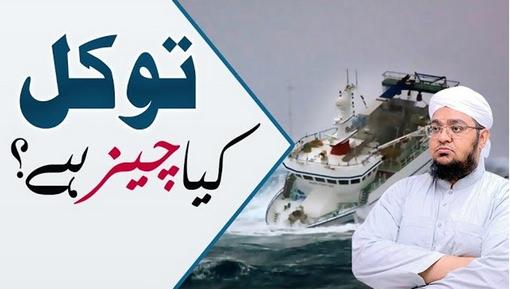 Tawakal Kiya Cheez Hai