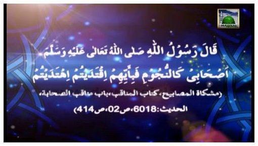 سيدنا علي المرتضى رضي الله تعالی عنه - سلسلة نجوم الهدى (الحلقة : 21)