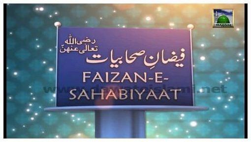 Faizan-e-Sahabiyat(Ep:51) - Syeda Aaisha Ki Girya Wa Zari