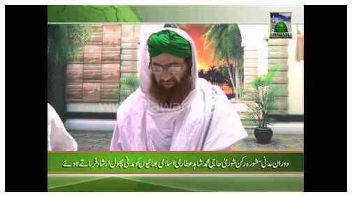 Madani Khabrain Urdu - 20 Moharram - 05 Dec