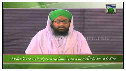 Madani Khabrain Urdu - 17 Moharram - 02 Dec