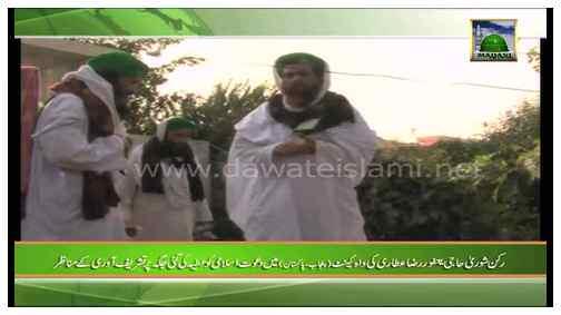 Madani Khabrain Urdu - 16 Moharram - 01 Dec