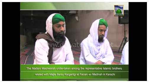 Madani News English - 20 Moharram - 05 Dec